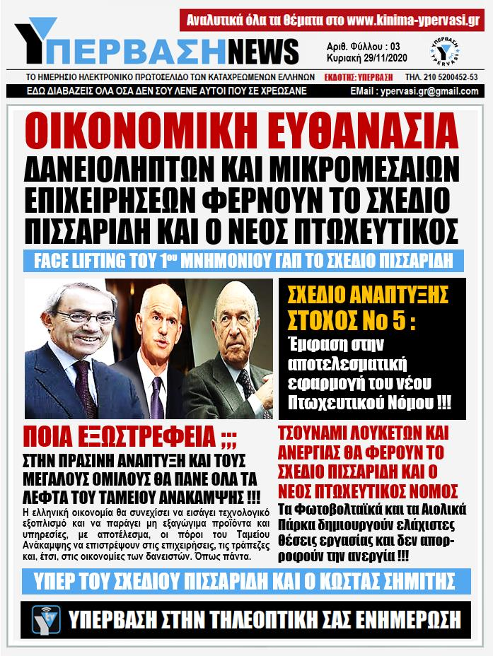 ΥΠΕΡΒΑΣΗ NEWS ΠΡΩΤΟΣΕΛΙΔΟ29 11 2020