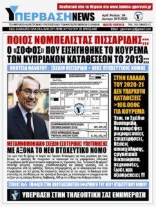 YPERVASI NEWS 30 11 2020