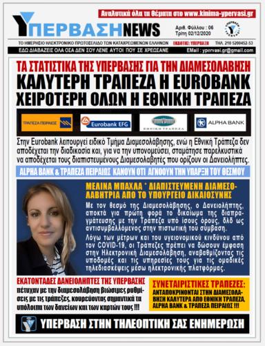 YPERVASI-NEWS-02-12-2020