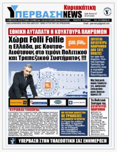 ΕΘΝΙΚΗ ΑΥΤΑΠΑΤΗ Η ΚΟΥΛΤΟΥΡΑ ΠΛΗΡΩΜΩΝ Χώρα Folie-Folie η Ελλάδα, με Κουτσο-λιούτσους στο τιμόνι Πολιτικού & Τραπεζικού Συστήματος!!!