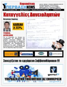 ΥΠΕΡΒΑΣΗ NEWS 13/12/2020 | Οριζόντια Εναρμονισμένες Αθέμιτες Τραπεζικές Πρακτικές. Αυτή την αθέμιτη, κυριολεκτικά μαυραγορίτικη πρακτική των ελληνικών τραπεζών, την καταγγείλαμε πριν λίγες μόλις ημέρες στον Συνήγορο του Καταναλωτή (ΣτΚ) και την αναδείξαμε στο Φύλλο 05/01-12-2020 της ΥΠΕΡΒΑΣΗ NEWS, με το πρώτο σχετικό δημοσίευμα.