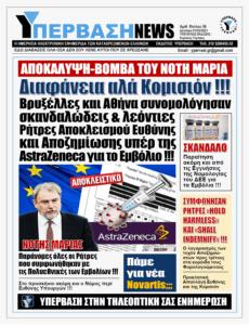 ΑΠΟΚΑΛΥΨΗ ΒΟΜΒΑ ΤΟΥ ΝΟΤΗ ΜΑΡΙΑ   Διαφάνεια αλά Κομισιόν!!! - Βρυξέλλες και Αθήνα συνομολόγησαν σκανδαλώδεις & λεόντιες Ρήτρες Αποκλεισμού Ευθύνης και Αποζημίωσης υπέρ της AstraZeneca για το Εμβόλιο !!!