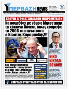 Κραυγή αγωνίας χιλιάδων μικρομεσαίων επιχειρήσεων προς την Κυβέρνηση : Να κουρέψει με νόμο ο Μητσοτάκης τα κόκκινα δάνεια, όπως κούρεψε το 2008 τα πανωτόκια ο Κώστας Καραμανλής !!!