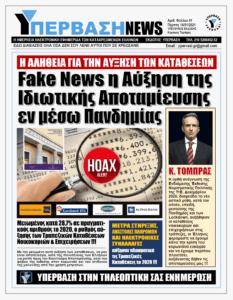 Η ΑΛΗΘΕΙΑ ΓΙΑ ΤΗΝ ΑΥΞΗΣΗ ΤΩΝ ΚΑΤΑΘΕΣΕΩΝ Fake News η Αύξηση της Ιδιωτικής Αποταμίευσης εν μέσω Πανδημίας