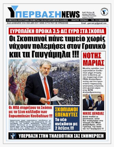 ΥΠΕΡΒΑΣΗ NEWS 18/01/2021 | Ευρωπαϊκή προίκα 3,5 δις ευρώ στα Σκόπια για τις Πρέσπες !!!