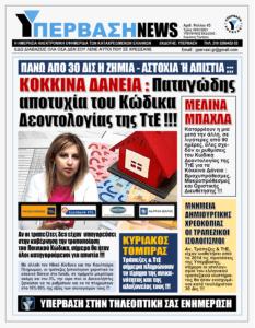 ΚΟΚΚΙΝΑ ΔΑΝΕΙΑ : Παταγώδης αποτυχία του Κώδικα Δεοντολογίας της Τράπεζας της Ελλάδος ΠΑΝΩ ΑΠΟ 30 ΔΙΣ Η ΖΗΜΙΑ: ΑΣΤΟΧΙΑ Ή ΑΠΙΣΤΙΑ ;;;