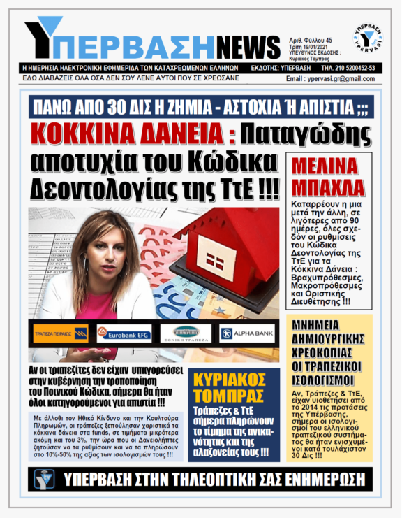 ΥΠΕΡΒΑΣΗ NEWS 19/01/2021 | ΚΟΚΚΙΝΑ ΔΑΝΕΙΑ : Παταγώδης αποτυχία του Κώδικα Δεοντολογίας της Τράπεζας της Ελλάδος