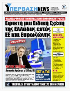 ΟΧΙ στην Οικονομική Υποδούλωση - Ειδική Σχέση της Ελλάδας εντός ΕΕ και Ευρωζώνης τώρα: Πόσο εφικτή είναι η Ειδική Σχέση της Ελλάδας εντός της ΕΕ ;;;