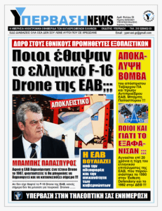 """Η Ελλάδα τρώει τα παιδιά της: Το «F-16 Drone» της ΕΑΒ σχεδιάστηκε το 1985, παρουσιάσθηκε το 1990 στην """"DEFENDORY"""" και από τότε αγνοείται η τύχη του !!!"""