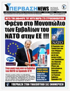 Όλα στο φως: Παρέμβαση - Αναφορά του Νότη Μαριά στην Ευρωβουλή για τα σκανδαλώδη προνόμια της AstraZeneca !!!