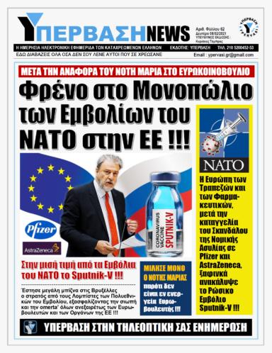 ΥΠΕΡΒΑΣΗ NEWS 08/02/2021 | Φρένο στο Μονοπώλιο των Εμβολίων του ΝΑΤΟ στην ΕΕ !!!