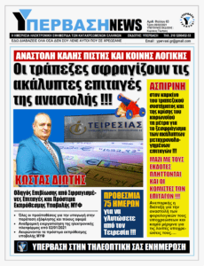 «Ασπιρίνη» στην καταρρέουσα Ελληνική Οικονομία: Παγώνουν για 45 ή και 75 ημέρες οι Ακάλυπτες Μεταχρονολογημένες Επιταγές !!!