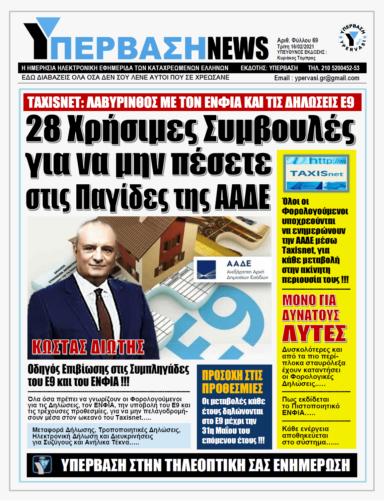 ΥΠΕΡΒΑΣΗ NEWS 16/02/2021 | Φορολογικές Δηλώσεις: Οδηγός Επιβίωσης στις «Συμπληγάδες» του Ε9 και του ΕΝΦΙΑ
