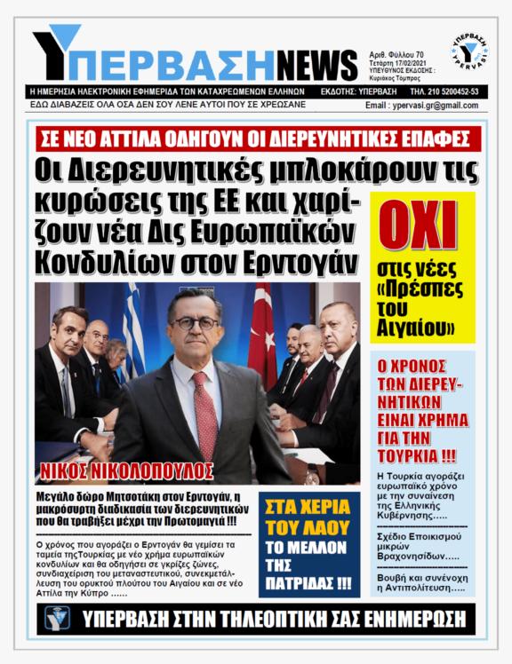 ΥΠΕΡΒΑΣΗ NEWS 17/02/2021 | Οι Διερευνητικές Επαφές Ελλάδας – Τουρκίας είχαν τον χαρακτήρα Τούρκικου Σόου !!!