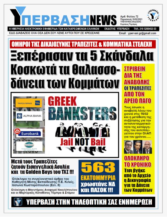ΥΠΕΡΒΑΣΗ NEWS 19/02/2021 | ΟΧΙ στην Ασυλία των Τραπεζιτών !!! Λαϊκή απαίτηση να κάτσουν στο σκαμνί αυτοί που έδωσαν Θαλασσοδάνεια σε Κόμματα, Εφοπλιστές και ΜΜΕ και που χρεοκόπησαν την Κοινωνία !!!