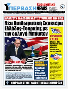 Το Αμερικανικό Διπλωματικό Σταυρόλεξο Ελλάδα - Τουρκία - ΝΑΤΟ και τα νέα δεδομένα των συμμαχιών