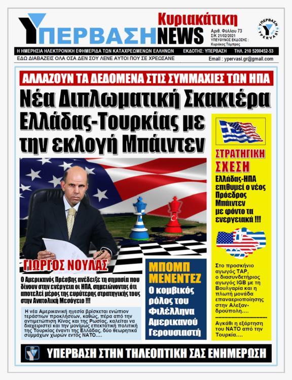 ΥΠΕΡΒΑΣΗ NEWS 21/02/2021 | Το Αμερικανικό Διπλωματικό Σταυρόλεξο Ελλάδα – Τουρκία – ΝΑΤΟ και τα νέα δεδομένα των συμμαχιών