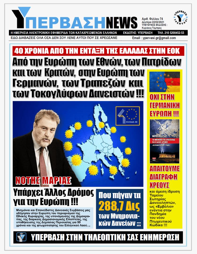 ΥΠΕΡΒΑΣΗ NEWS 22/02/2021   40 χρόνια από την ένταξη της Ελλάδας στην ΕΟΚ: ΟΧΙ στη Γερμανική Ευρώπη !!!