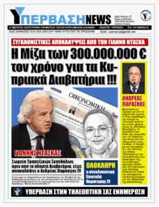 Η Μίζα των 300.000.000€ τον χρόνο για τα Κυπριακά Διαβατήρια!!!