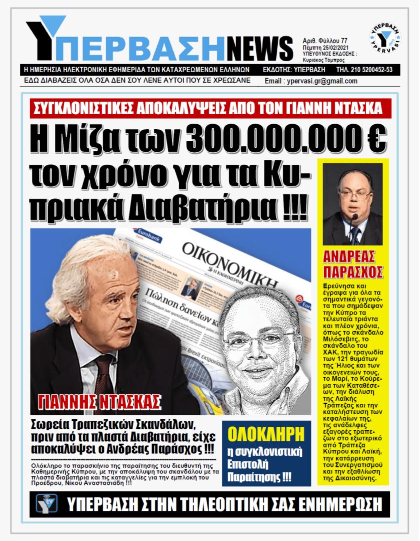 ΥΠΕΡΒΑΣΗ NEWS 25/02/2021   Η Μίζα των 300.000.000€ τον χρόνο για τα Κυπριακά Διαβατήρια!!!