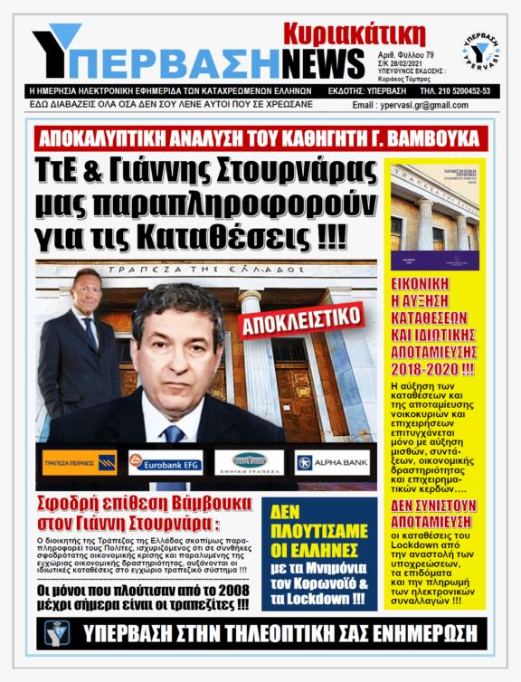 ΥΠΕΡΒΑΣΗ NEWS 28/02/2021 | Σε τέλμα η Ελληνική Οικονομία: Δραματική η μείωση των Τραπεζικών Καταθέσεων και Δανείων !!!