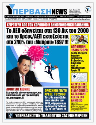 ΥΠΕΡΒΑΣΗ NEWS 01/04/2021 |  Η Οικονομία ΔΕΝ θα αναγεννηθεί μετά το τέλος της πανδημίας: Οριακή η ανάπτυξη για το 2021 !!!