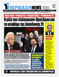 Η καταδίκη για μίζα του «Σαλονικιού» Προέδρου, οι μιζαδόροι Έλληνες, η 17 Νοέμβρη και τα θύματα, οι Φαρισαίοι, ο Κουφοντίνας, ο Λιγνάδης και οι Δικαστές…