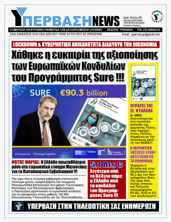 ΥΠΕΡΒΑΣΗ NEWS 08/03/2021 | Το νέο Lockdown και η χαμένη ευκαιρία της Ελλάδας να αξιοποιήσει τα Eυρωπαϊκά Kονδύλια!!!
