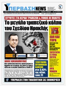 Τα Κόκκινα δάνεια, το Σχέδιο «Ηρακλής» και το μάρμαρο που πληρώνει πάντα ο Ελληνικός Λαός !!!