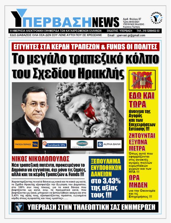 ΥΠΕΡΒΑΣΗ NEWS 09/03/2021 | Τα Κόκκινα δάνεια, το Σχέδιο «Ηρακλής» και το μάρμαρο που πληρώνει πάντα ο Ελληνικός Λαός !!!