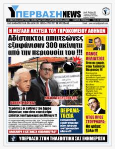 Ο Γιάννης Ντάσκας ανοίγει τον φάκελο του Γηροκομείου Αθηνών : Οικονομικά Σκάνδαλα, Κακοδιαχείριση και Πειράματα εν αγνοία των ηλικιωμένων !!!