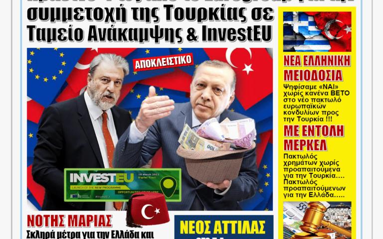 ΥΠΕΡΒΑΣΗ NEWS 22/03/2021 | Στα νύχια της Γερμανικής Ευρώπης: Σκληρά μέτρα για την Ελλάδα – Νέο πεσκέσι στην Τουρκία !!!