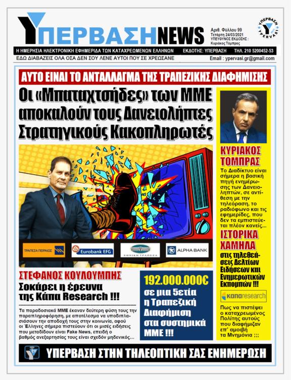 ΥΠΕΡΒΑΣΗ NEWS 24/03/2021 | Στο ναδίρ η αξιοπιστία των διαπλεκόμενων ΜΜΕ που λειτουργούν ως φερέφωνα του Πολιτικού και Τραπεζικού Συστήματος
