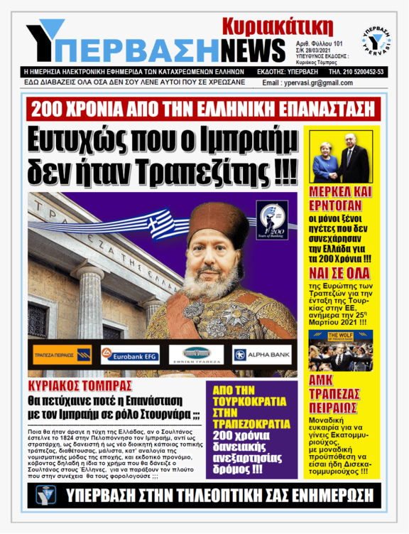ΥΠΕΡΒΑΣΗ NEWS 28/03/2021 | 200 Χρόνια από την Επανάσταση: Ευτυχώς που ο Ιμπραήμ δεν ήταν Τραπεζίτης !!!