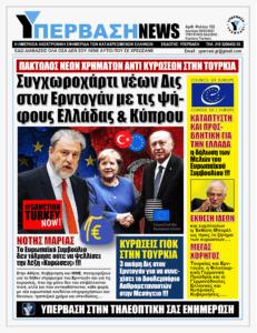 Από Μάρτη… Καλοκαίρι οι περίφημες ευρωπαϊκές κυρώσεις κατά της Τουρκίας: Η Ε.Ε. συνεχίζει να χαϊδεύει τον Ερντογάν
