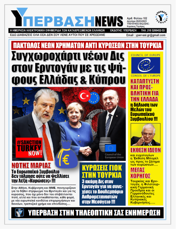 ΥΠΕΡΒΑΣΗ NEWS 29/03/2021 | Από Μάρτη… Καλοκαίρι οι περίφημες ευρωπαϊκές κυρώσεις κατά της Τουρκίας: Η Ε.Ε. συνεχίζει να χαϊδεύει τον Ερντογάν !
