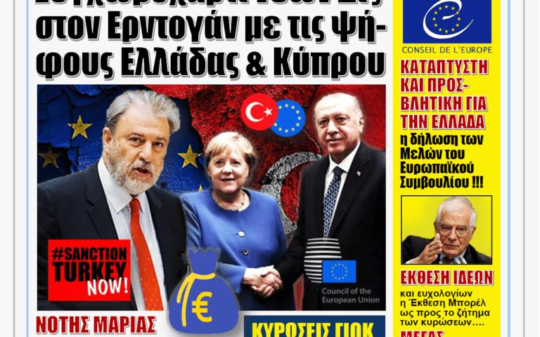 ΥΠΕΡΒΑΣΗ NEWS 29/03/2021   Από Μάρτη… Καλοκαίρι οι περίφημες ευρωπαϊκές κυρώσεις κατά της Τουρκίας: Η Ε.Ε. συνεχίζει να χαϊδεύει τον Ερντογάν !