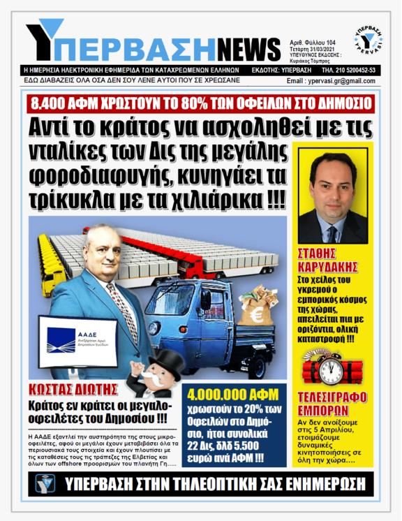 ΥΠΕΡΒΑΣΗ NEWS 31/03/2021 |  5.119 επιχειρήσεις και 3.281 πολίτες οφείλουν στην Εφορία 86,6 δισ. ευρώ που δεν πρόκειται να πληρώσουν ποτέ !!!