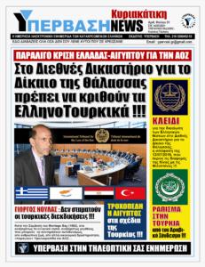 Στο Διεθνές Δικαστήριο για το Δίκαιο της θάλασσας πρέπει να κριθούν τα Ελληνοτουρκικά!!!