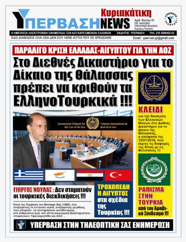 ΥΠΕΡΒΑΣΗ NEWS 14/03/2021 | Στο Διεθνές Δικαστήριο για το Δίκαιο της θάλασσας πρέπει να κριθούν τα Ελληνοτουρκικά!!!