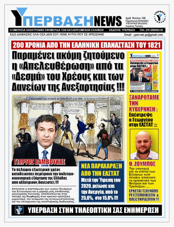 ΥΠΕΡΒΑΣΗ NEWS 02/04/2021    Η Πατρίδα χρειάζεται λεβέντες και όχι δουλοπρεπείς πολιτικούς