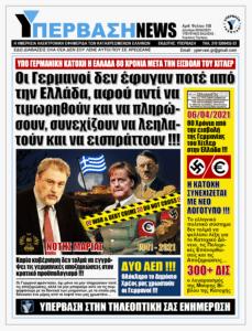 80 Χρόνια από την επίθεση του Χίτλερ κατά της Ελλάδας: Ο αγώνας για τις Γερμανικές Αποζημιώσεις συνεχίζεται !!!