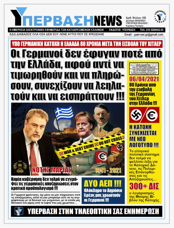 ΥΠΕΡΒΑΣΗ NEWS 05/04/2021    80 Χρόνια από την επίθεση του Χίτλερ κατά της Ελλάδας: Ο αγώνας για τις Γερμανικές Αποζημιώσεις συνεχίζεται !!!