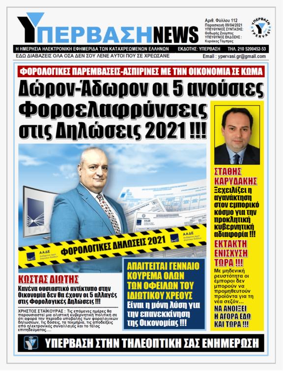 ΥΠΕΡΒΑΣΗ NEWS 09/04/2021    Με πέντε ανούσιες ελαφρύνσεις ξεκινά ο Γολγοθάς των φορολογικών δηλώσεων… Η Οικονομία δεν ανακάμπτει με ψίχουλα !!!