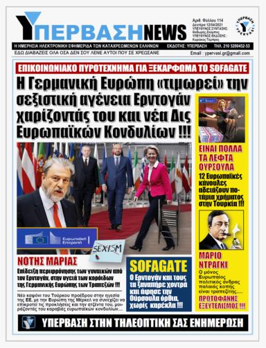 ΥΠΕΡΒΑΣΗ NEWS 12/04/2021 |  Μπίζνες über alles της Γερμανικής Ευρώπης με την Τουρκία παρά το Sofagate