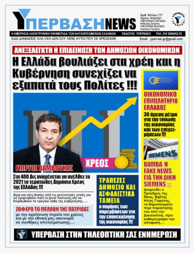 ΥΠΕΡΒΑΣΗ NEWS 15/04/2021 |  Βουλιάζουμε στα Χρέη και η Κυβέρνηση συνεχίζει να εξαπατά τους πολίτες !!!