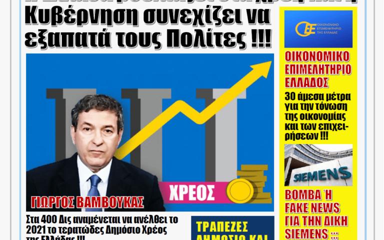 ΥΠΕΡΒΑΣΗ NEWS 15/04/2021    Βουλιάζουμε στα Χρέη και η Κυβέρνηση συνεχίζει να εξαπατά τους πολίτες !!!