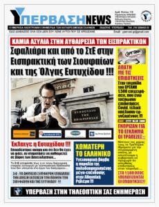 Ράπισμα από το ΣτΕ στις δικηγορικές εταιρείες των Σιουφαίων και της Όλγας Ευτυχίδου: Παραμένουν οι σκληρές πειθαρχικές ποινές !!!