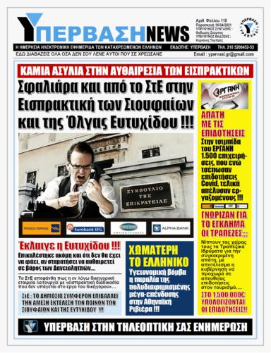 ΥΠΕΡΒΑΣΗ NEWS 16/04/2021 |  Ράπισμα από το ΣτΕ στις δικηγορικές εταιρείες των Σιουφαίων και της Όλγας Ευτυχίδου: Παραμένουν οι σκληρές πειθαρχικές ποινές !!!
