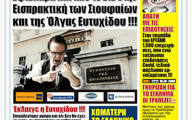 ΥΠΕΡΒΑΣΗ NEWS 16/04/2021    Ράπισμα από το ΣτΕ στις δικηγορικές εταιρείες των Σιουφαίων και της Όλγας Ευτυχίδου: Παραμένουν οι σκληρές πειθαρχικές ποινές !!!
